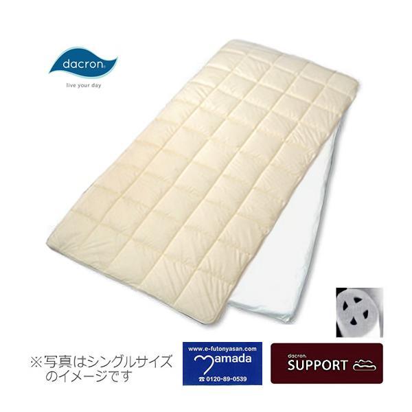 ダクロンホロフィル綿脱着式3層固敷ふとん (セミダブル) e-futon