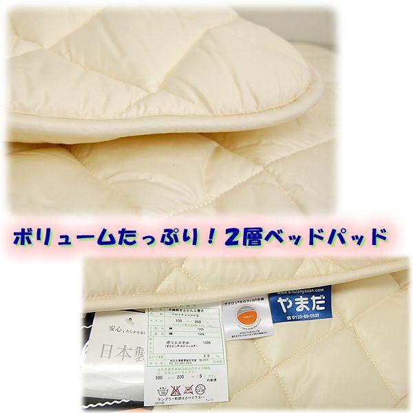 ダクロンホロフィル綿2層ベットパット (ダブルサイズ) e-futon 02