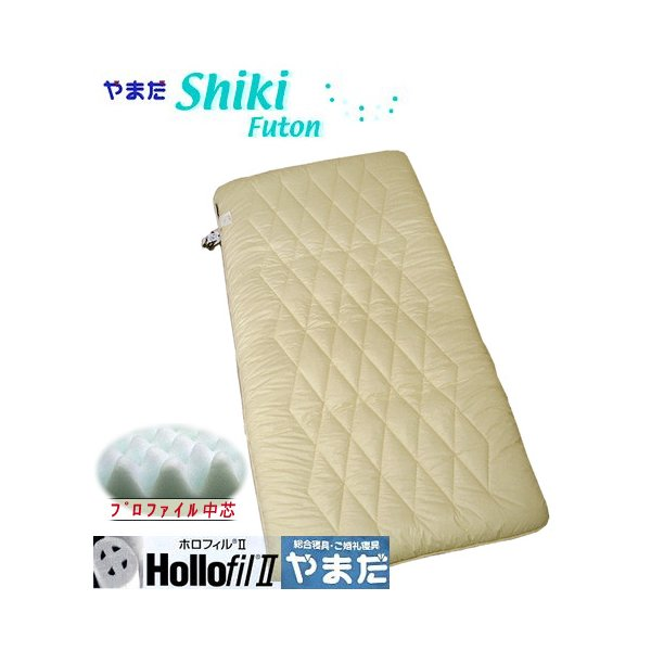 体圧分散プロファイルウレタン入りダクロンホロフィル敷ふとん /セミダブル|e-futon