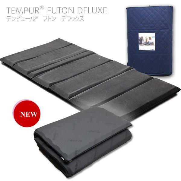 TEMPUR Futon Deluxe フトンデラックス (テンピュールふとん) /シングル|e-futon