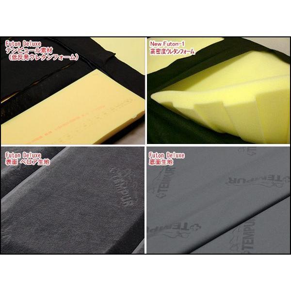 TEMPUR Futon Deluxe フトンデラックス (テンピュールふとん) /シングル|e-futon|02