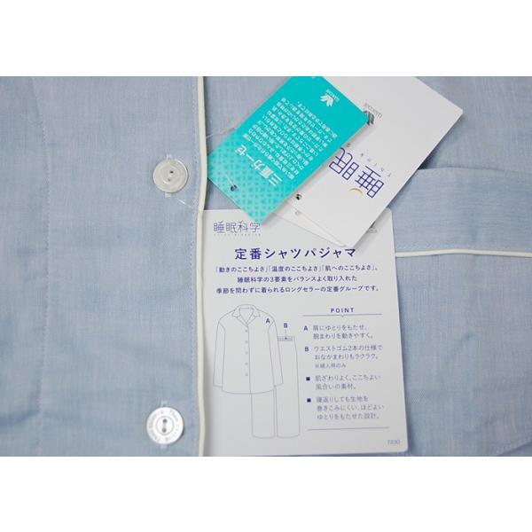 ワコール婦人 三重ガーゼシャツパジャマ YDX552 e-futon 05