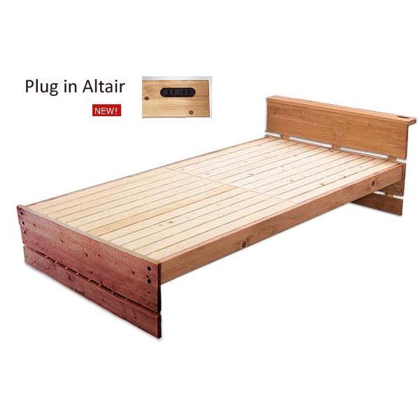 国産ひのきベッドフレーム すのこベッド Plugin Altair (プラグイン・アルタイル) /セミシングル|e-futon