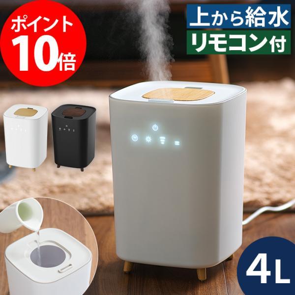 RoomClip商品情報 - エルズ アロマ ハイブリッド加湿器 大容量 3.5L