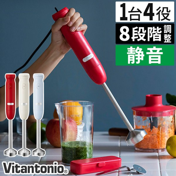 Vitantonio(ビタントニオ)『ハンドブレンダー(VHB-20)』