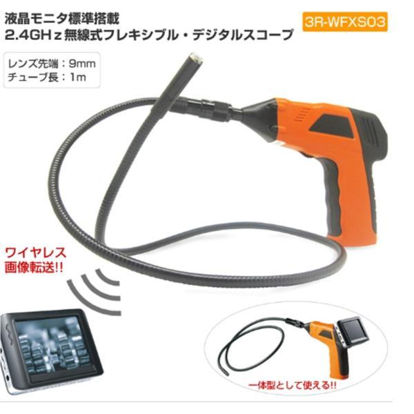 3R-WFXS03 2.4GHz無線式フレキシブルデジタルスコープ 9φ1m スリーアールソリューション