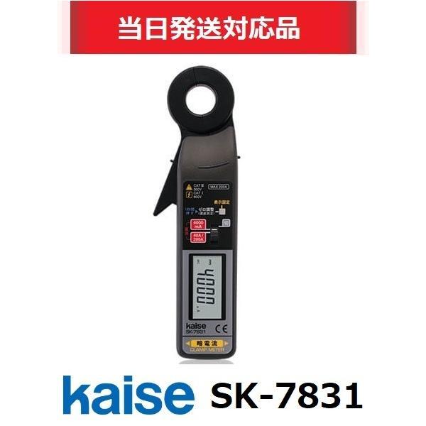(当日出荷対応品)カイセSK-7831暗電流クランプメーターKAISE