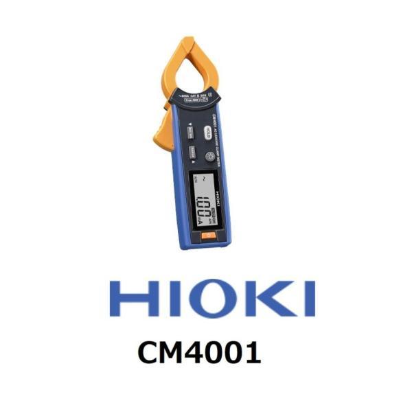 (当日出荷対応品)日置電機CM4001ACリーククランプメータ