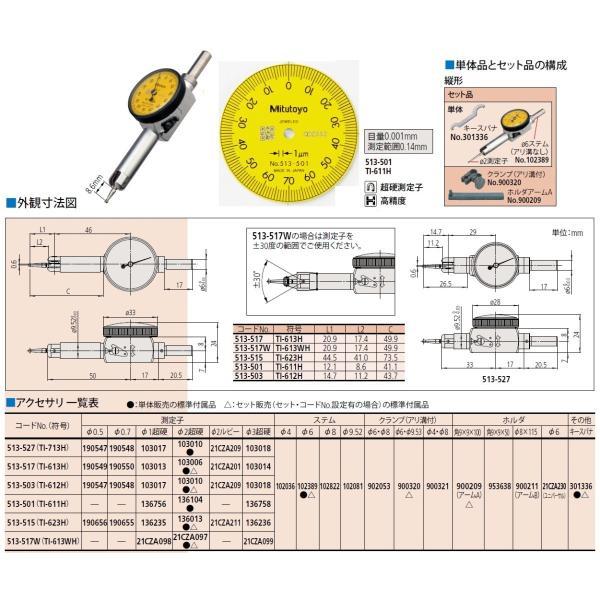 ミツトヨ ポケット形テストインジケータ 513-501 TI-611H