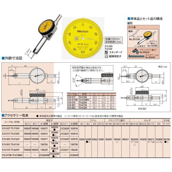 ミツトヨ ポケット形テストインジケータ 513-503 TI-612H