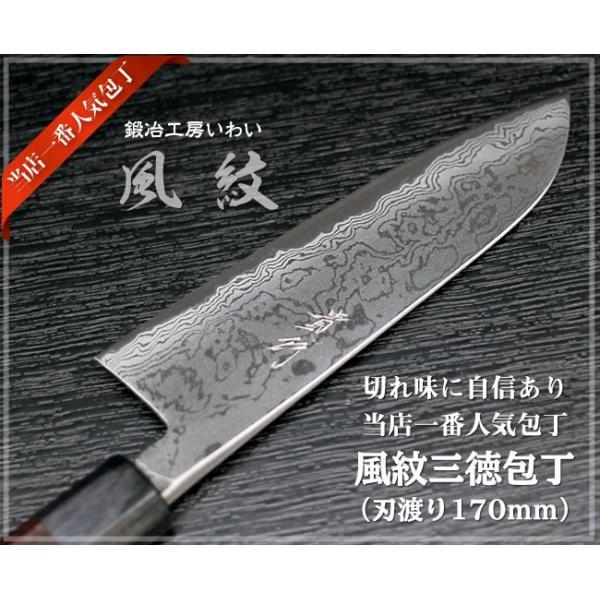 高級家庭用包丁 越前打刃物 風紋 三徳包丁 送料無料|e-hamono