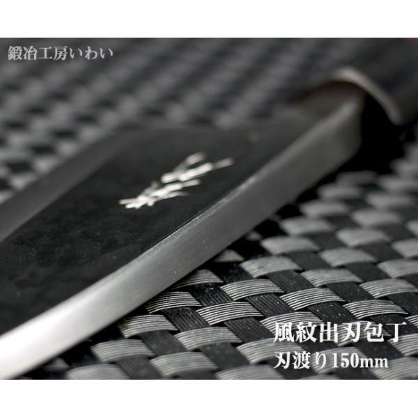 家庭用高級 包丁 越前打刃物 風紋 出刃包丁(刃渡り150mm)|e-hamono|02
