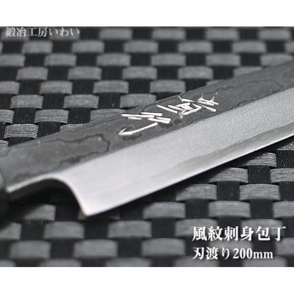 包丁 越前打刃物 風紋刺身包丁 刃渡り200mm|e-hamono|02