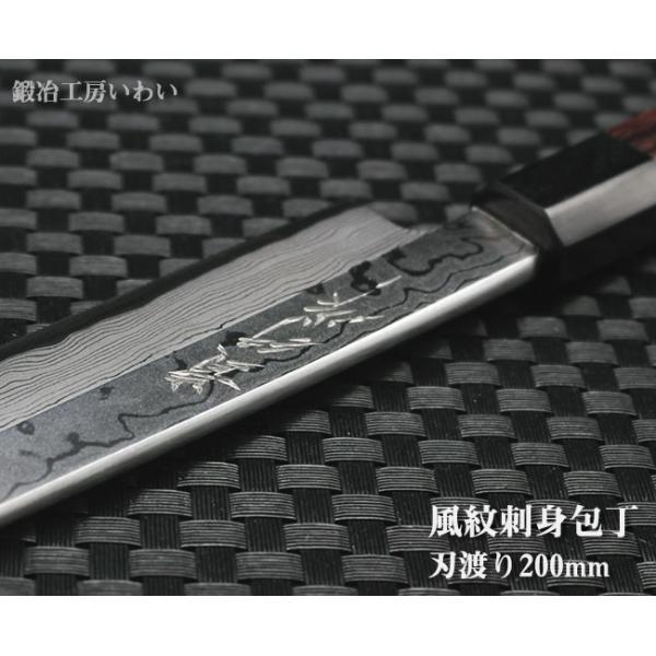 包丁 越前打刃物 風紋刺身包丁 刃渡り200mm|e-hamono|03