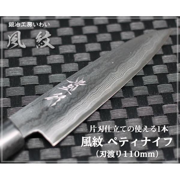 高級包丁 越前打刃物 風紋ペティナイフ 刃渡り110mm(片刃仕立て) 送料無料|e-hamono