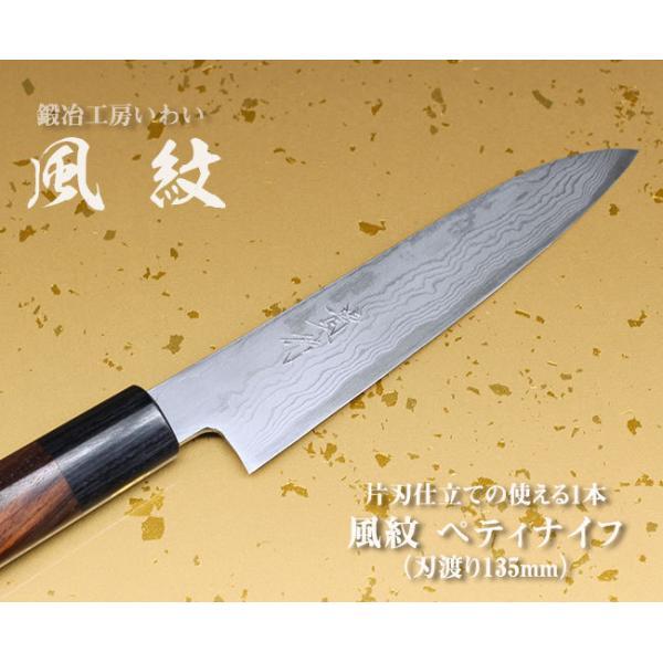 包丁 越前打刃物 風紋ペティナイフ 刃渡り135mm|e-hamono
