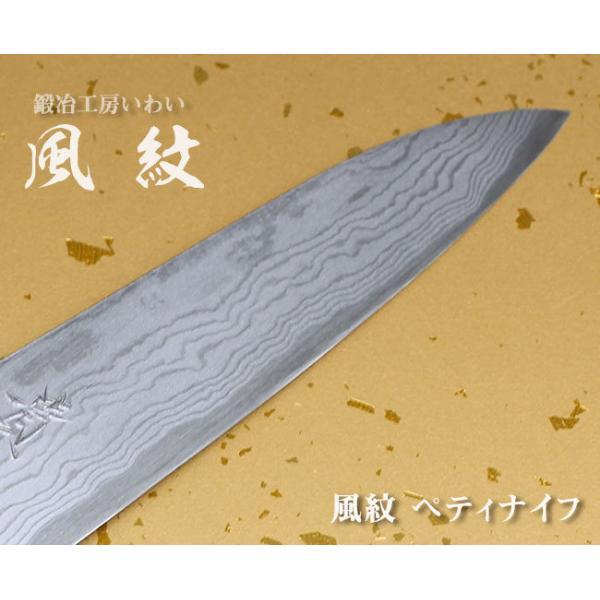 包丁 越前打刃物 風紋ペティナイフ 刃渡り135mm|e-hamono|02