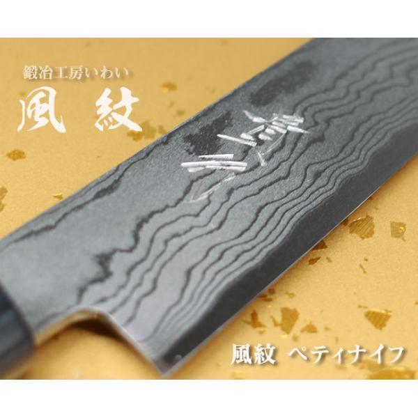 包丁 越前打刃物 風紋ペティナイフ 刃渡り135mm|e-hamono|03