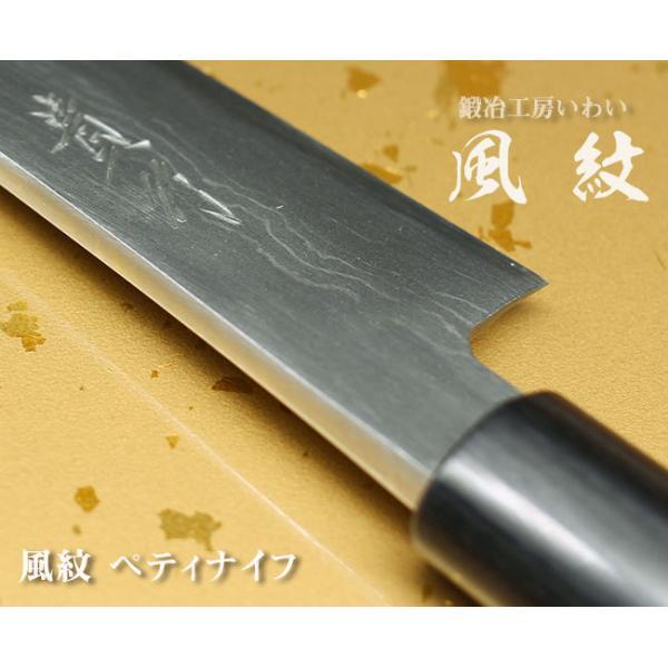 包丁 越前打刃物 風紋ペティナイフ 刃渡り135mm|e-hamono|04
