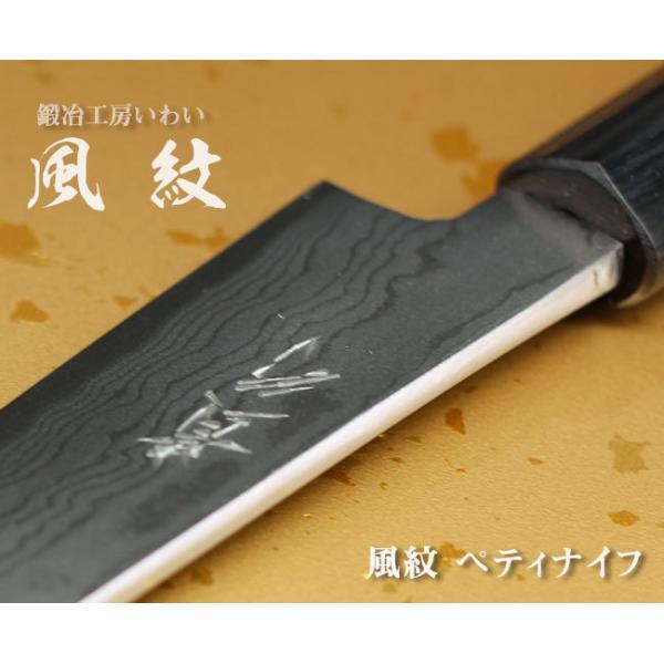 包丁 越前打刃物 風紋ペティナイフ 刃渡り135mm|e-hamono|05