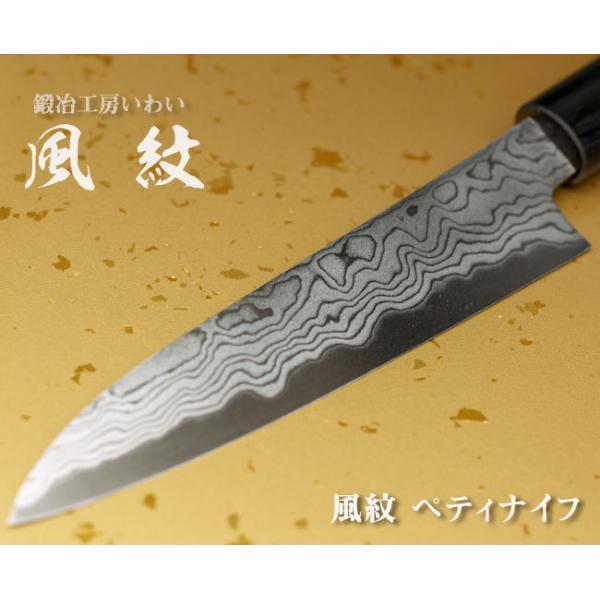 包丁 越前打刃物 風紋ペティナイフ 刃渡り135mm|e-hamono|06