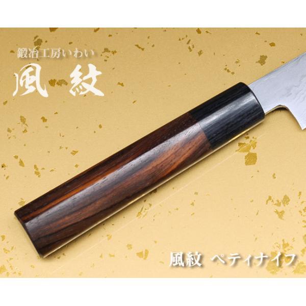 包丁 越前打刃物 風紋ペティナイフ 刃渡り135mm|e-hamono|07