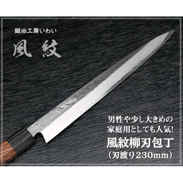 高級包丁 越前打刃物 風紋 柳刃包丁刃渡り230mm 送料無料 e-hamono