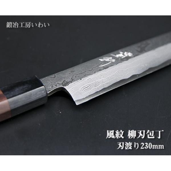 高級包丁 越前打刃物 風紋 柳刃包丁刃渡り230mm 送料無料 e-hamono 03