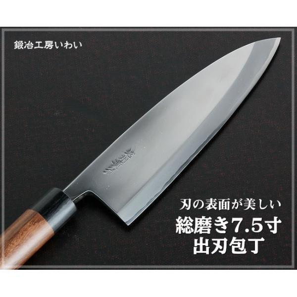業務用出刃包丁 越前打刃物 総磨き7.5寸出刃包丁 送料無料|e-hamono