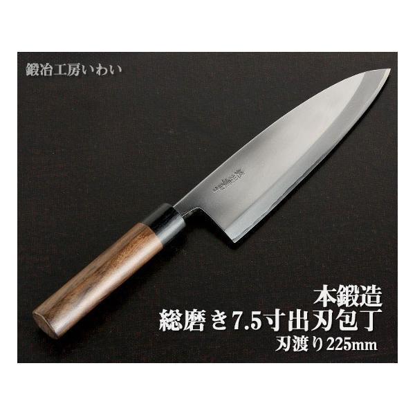 業務用出刃包丁 越前打刃物 総磨き7.5寸出刃包丁 送料無料|e-hamono|02