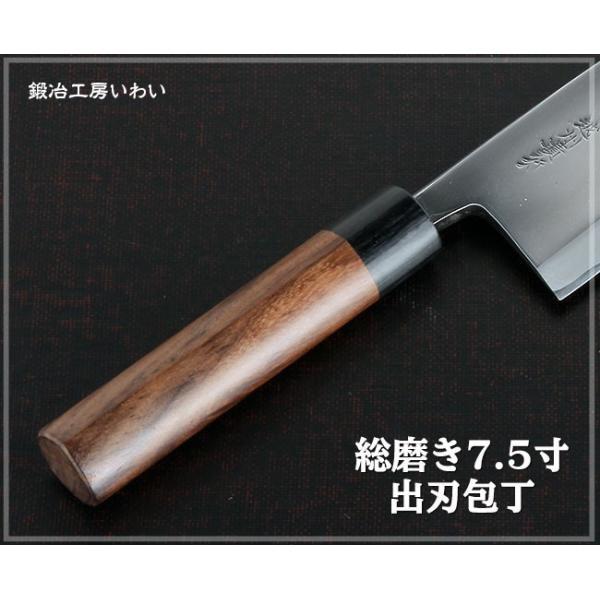 業務用出刃包丁 越前打刃物 総磨き7.5寸出刃包丁 送料無料|e-hamono|04