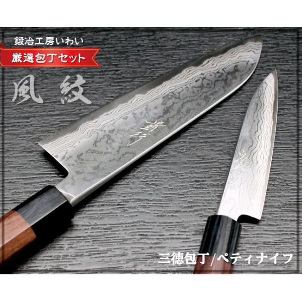 包丁 セット 越前打刃物 風紋三徳包丁・ぺティナイフ 包丁2本セット|e-hamono