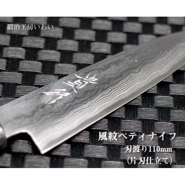 高級和包丁 セット 越前打刃物 風紋三徳包丁・ぺティナイフ 包丁2本セット 送料無料|e-hamono|11