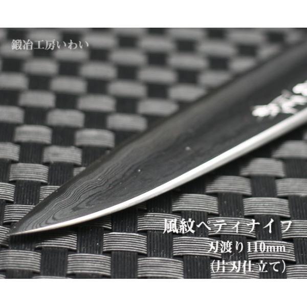 高級和包丁 セット 越前打刃物 風紋三徳包丁・ぺティナイフ 包丁2本セット 送料無料|e-hamono|12