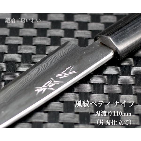 高級和包丁 セット 越前打刃物 風紋三徳包丁・ぺティナイフ 包丁2本セット 送料無料|e-hamono|10
