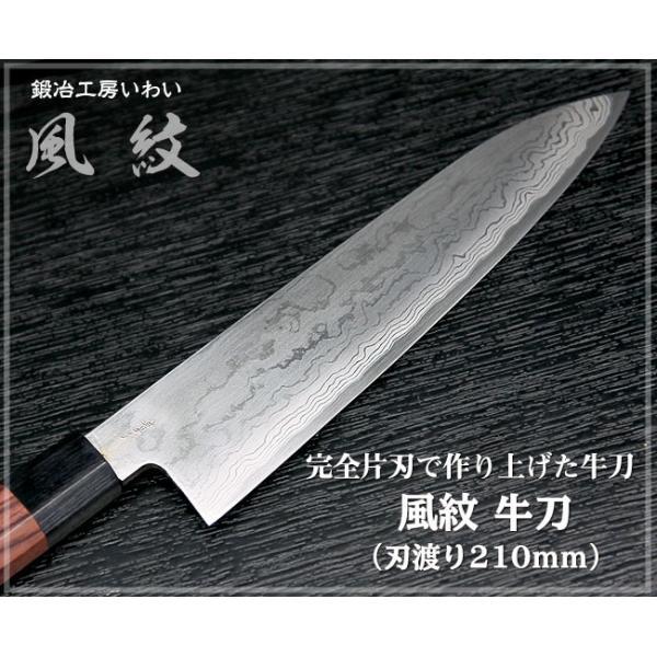 高級和包丁 セット  越前打刃物 風紋牛刀(刃渡り210mm)・ぺティナイフ(刃渡り135mm)の包丁2本セット 送料無料|e-hamono|02