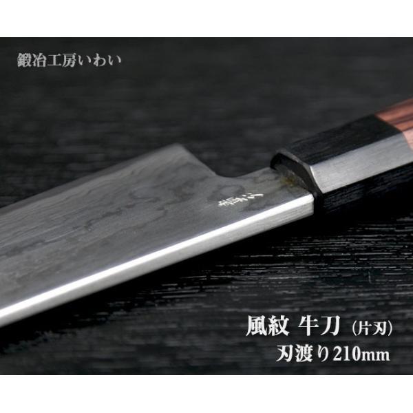高級和包丁 セット  越前打刃物 風紋牛刀(刃渡り210mm)・ぺティナイフ(刃渡り135mm)の包丁2本セット 送料無料|e-hamono|04