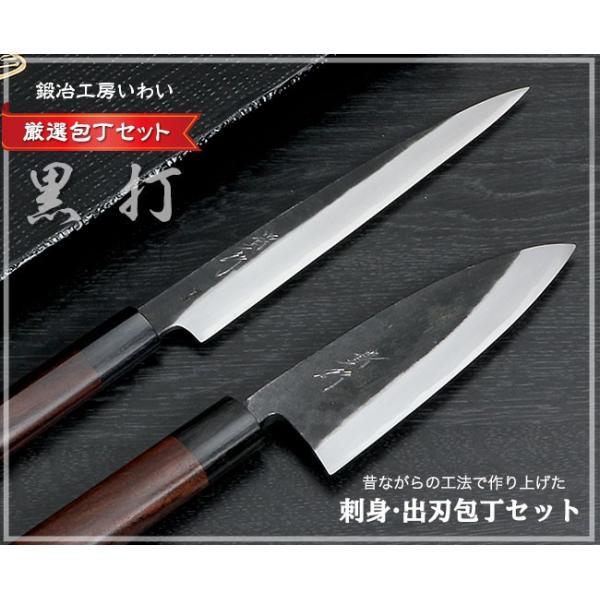 魚用和包丁 セット 越前打刃物 本鍛造 黒打出刃包丁150mm・刺身包丁200mm 包丁2本セット 送料無料|e-hamono