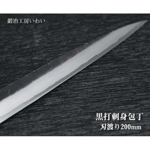 魚用和包丁 セット 越前打刃物 本鍛造 黒打出刃包丁150mm・刺身包丁200mm 包丁2本セット 送料無料|e-hamono|11