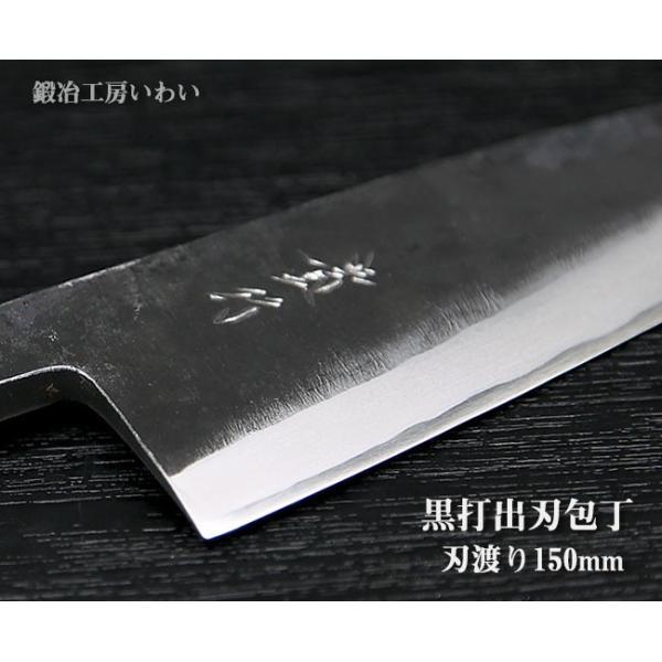 魚用和包丁 セット 越前打刃物 本鍛造 黒打出刃包丁150mm・刺身包丁200mm 包丁2本セット 送料無料|e-hamono|03