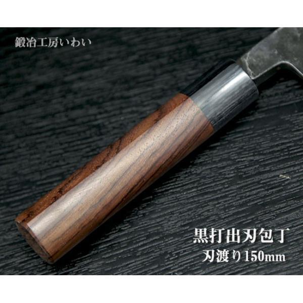 魚用和包丁 セット 越前打刃物 本鍛造 黒打出刃包丁150mm・刺身包丁200mm 包丁2本セット 送料無料|e-hamono|06