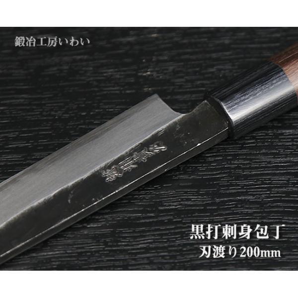 魚用和包丁 セット 越前打刃物 本鍛造 黒打出刃包丁150mm・刺身包丁200mm 包丁2本セット 送料無料|e-hamono|08
