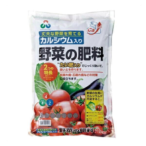 肥料 野菜 カルシウム カルシウム入り野菜の肥料 2kg 朝日アグリア