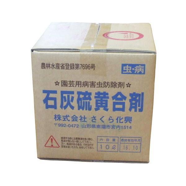 殺虫剤 カイガラムシ 果樹 石灰硫黄合剤 10L 桜桃園