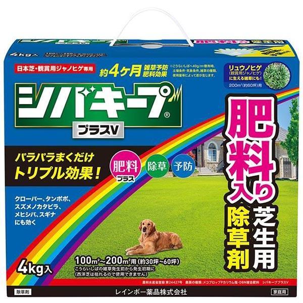 レインボー薬品 芝生用除草剤 シバキーププラスV 4kg ×4本 ケース販売 シバキーププラスaの後継品