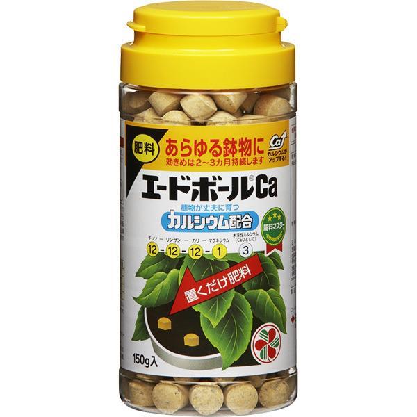 肥料 カルシウム 粒 エードボールCa 150g 住友化学園芸