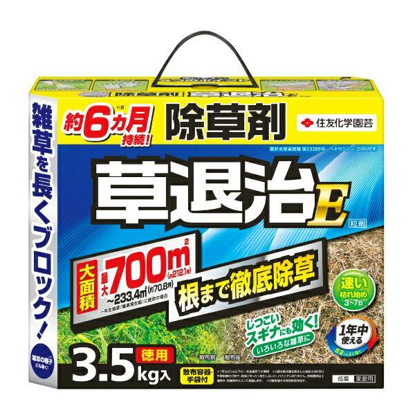 住友化学園芸 草退治E粒剤 3.5kg