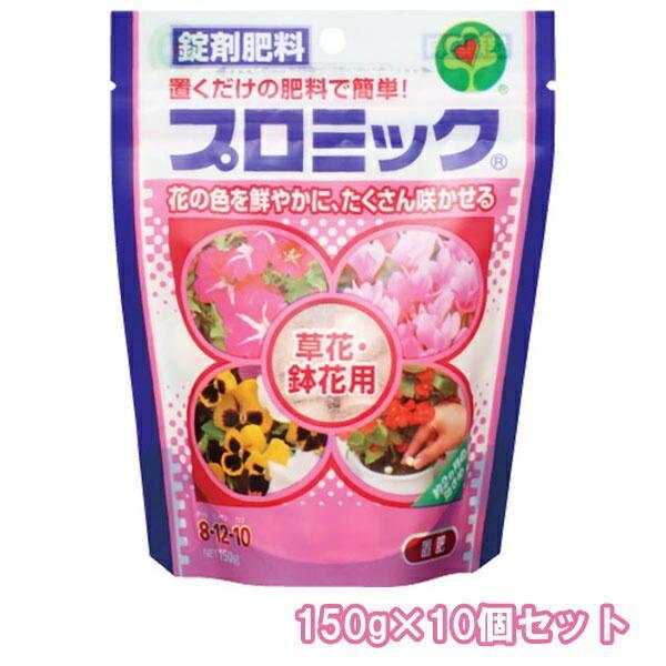 ハイポネックス 錠剤肥料 プロミック 草花・鉢花用 150g ×10個セット 送料無料