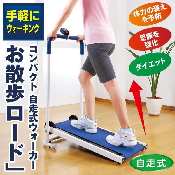 コンパクト 自走式ウォーカー「お散歩ロード」ルームランナーウォーカーランニングマシン