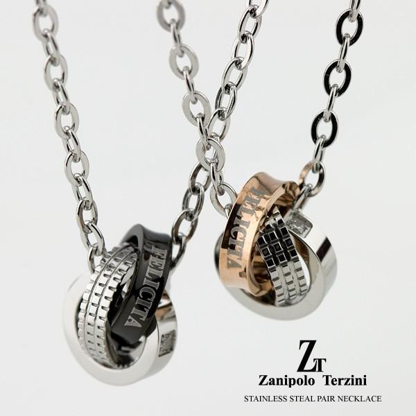 ペアネックレス サージカルステンレス 男女ペア セット  ZTP2212 Zanipolo Terzini ザニポロ・タルツィーニ